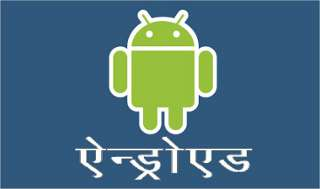 Android in Hindi?