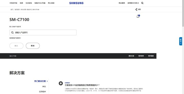 Galaxy C7 (2017) Support Page Goes Live Ahead Of Release