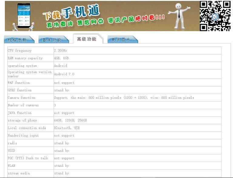 Samsung Galaxy Note 8 TENAA listing