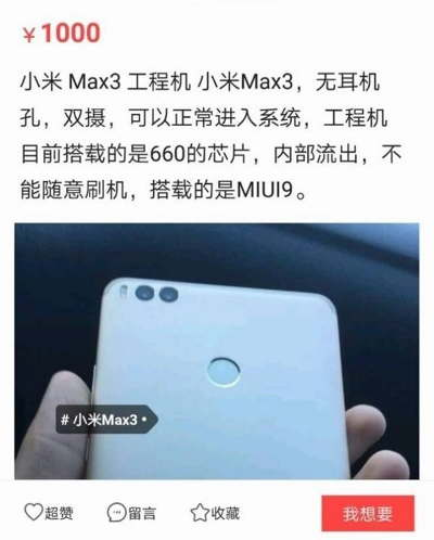 New details about the phablet Xiaomi Mi 3 Max