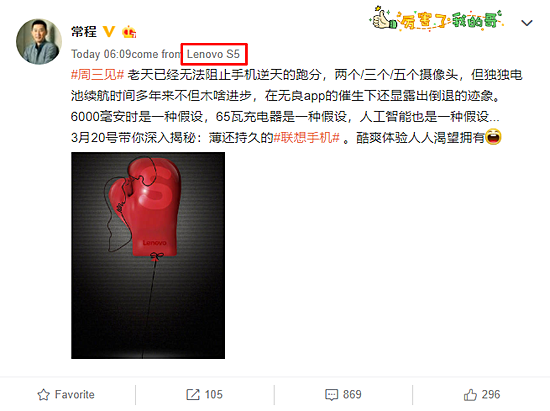 Lenovo S5 is likely to be announced on March 20