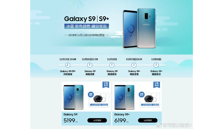 Samsung Galaxy S9 Icy Blue