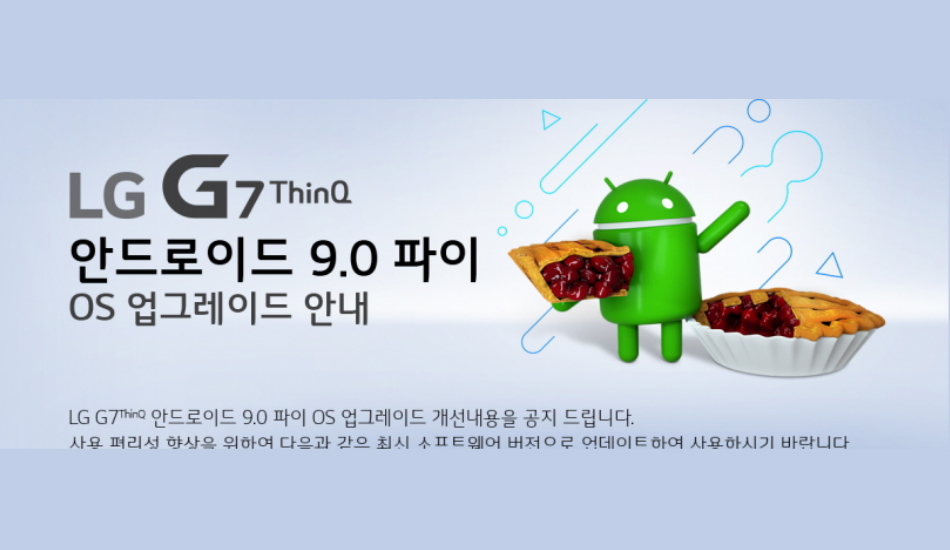 LG starts rolling out Android Pie to G7 ThinQ, update confirmed for V40 ThinQ, V35 ThinQ and more