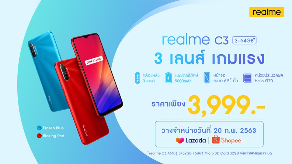 Realme C3 new variant launched with triple rear cameras
