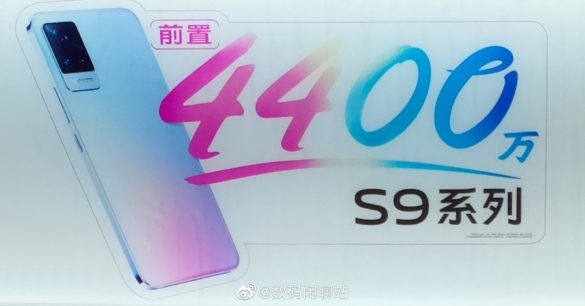 Vivo S9 and Vivo S9e announced with 6.44-inch FHD+ AMOLED 90Hz display, 33W fast charging