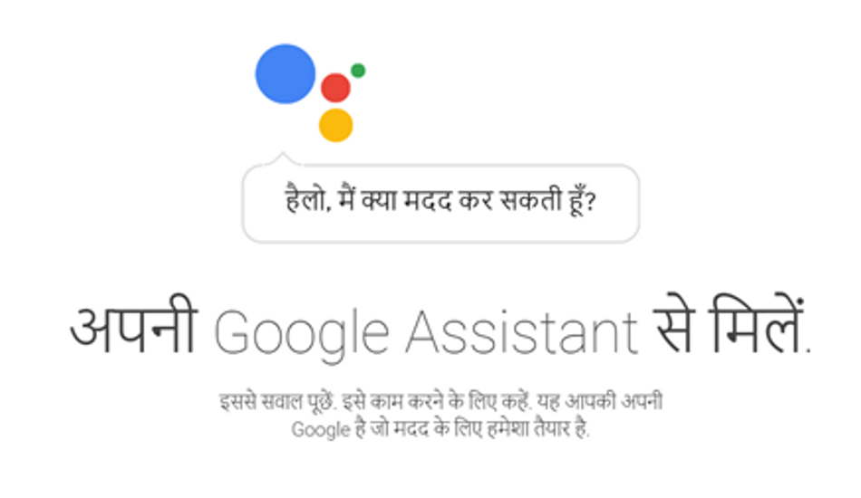 Google Assistant now talks in Hindi
