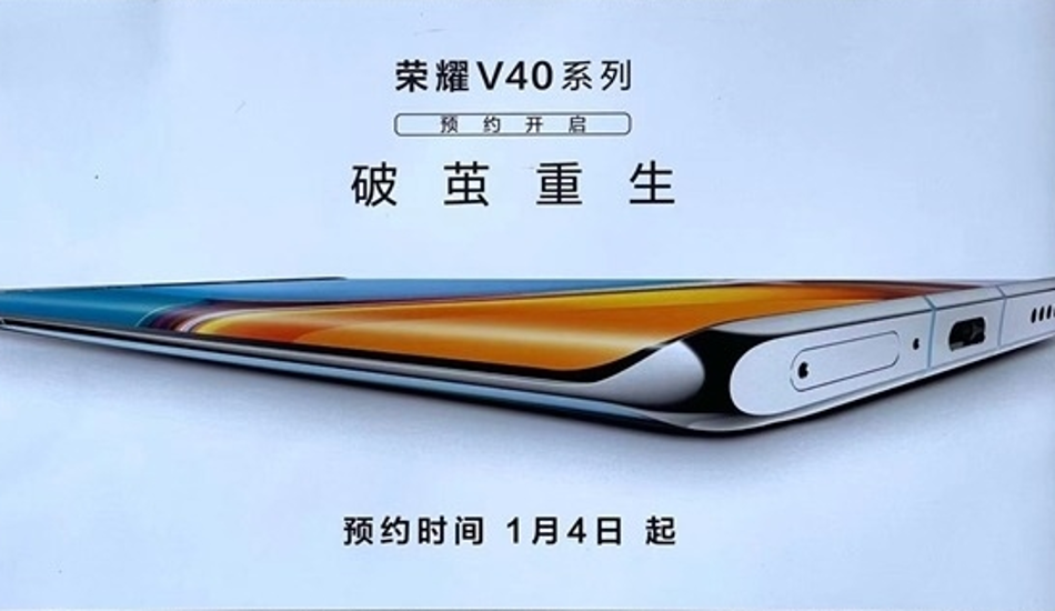 Honor V40 spotted on Geekbench ahead of launch on January 18