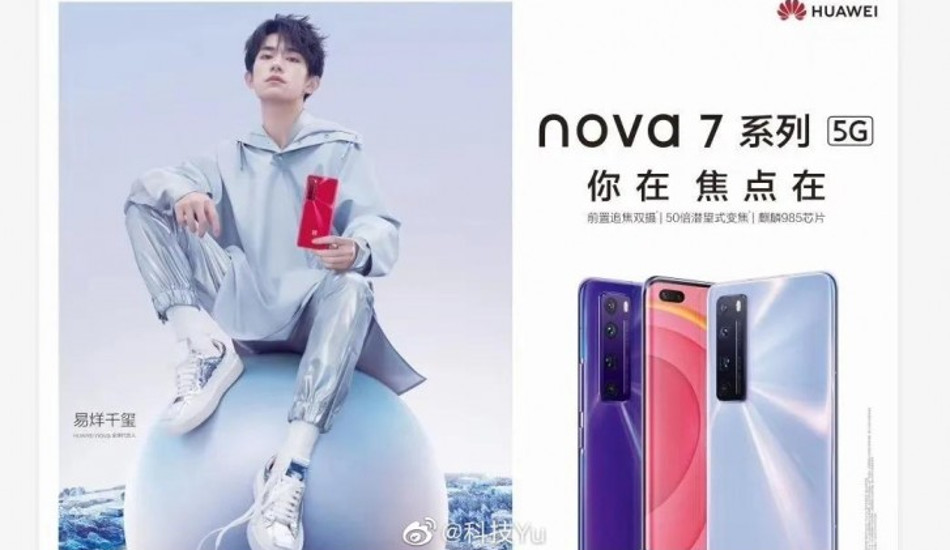Huawei Nova 7 series to go official on April 23 in China