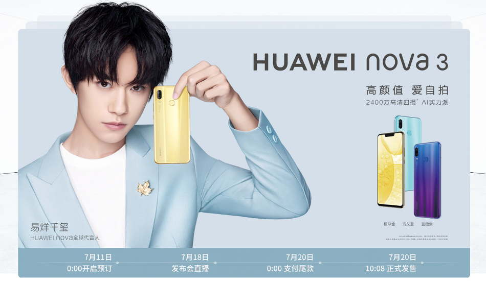Huawei Nova 3 is now official with 6.3-inch FHD+ display, 6GB RAM and more
