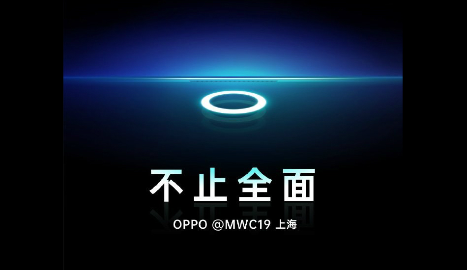 Oppo to unveil world's first in-display camera technology on June 26