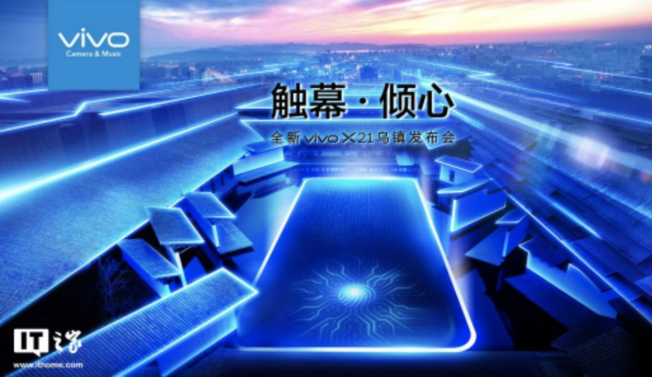 Vivo X21 with in-screen fingerprint sensor to launch on March 19