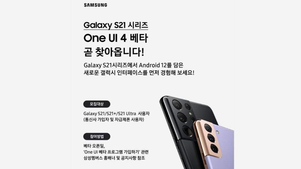 OneUI 4 Galaxy S21 series