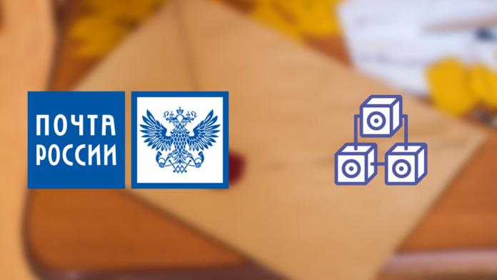 blockchain parcel tracking